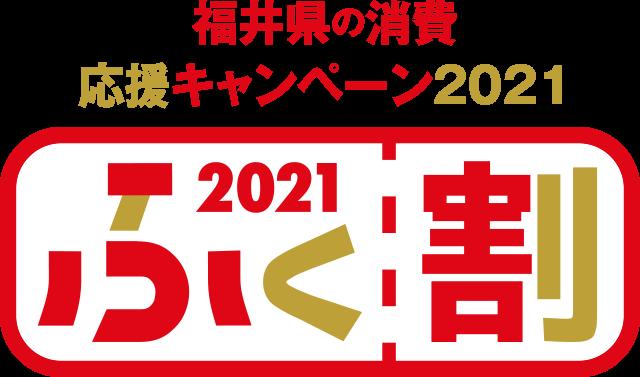 ふく割2021ロゴ