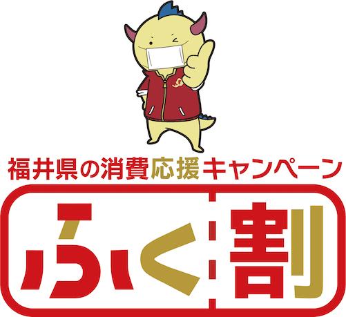 福井の消費キャンペーン「ふく割」