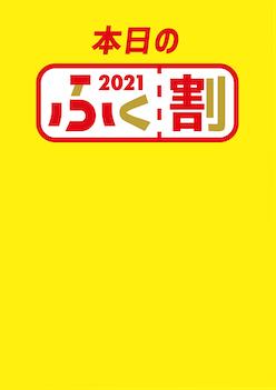 店頭POP6