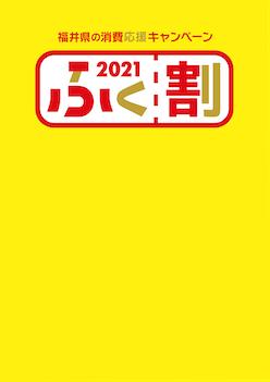 店頭POP7