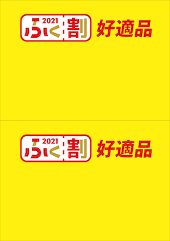 商品POP4